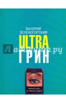 Зеленогорский Валерий Владимирович Ultraгрин