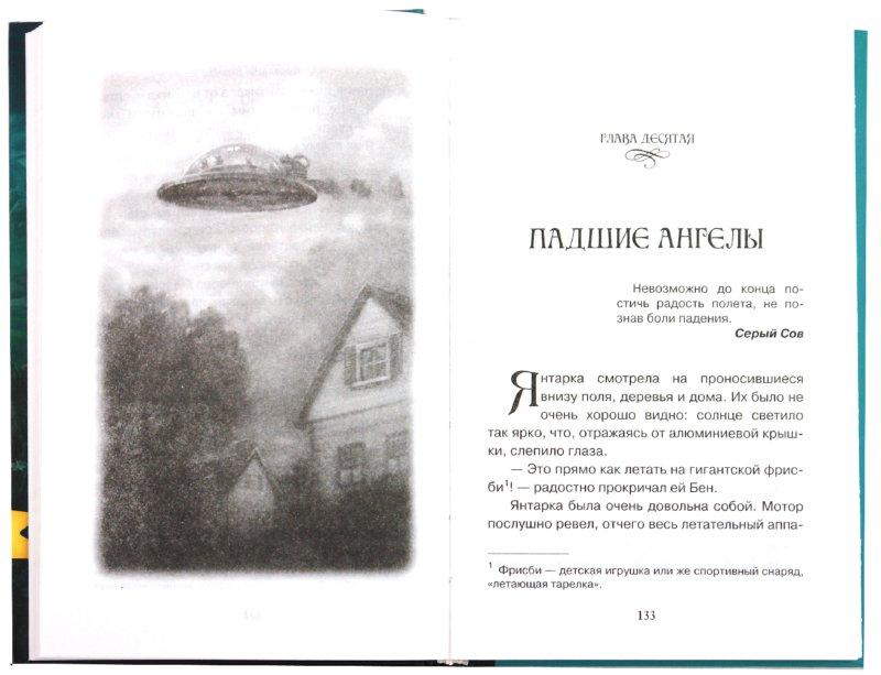 Иллюстрация 1 из 10 для Волшебник Подземного города - Дэвид Фарланд | Лабиринт - книги. Источник: Лабиринт
