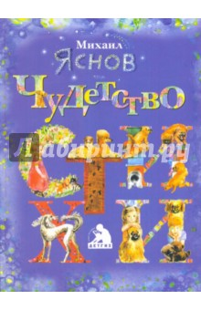 http://img.labirint.ru/images/books5/223594/big.jpg