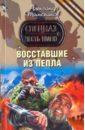 Тамоников Александр Александрович. Восставшие из пепла