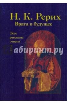 Рерих Николай Константинович Врата в будущее