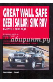 """Аннотация к книге  """"Great Wall Safe/Deer/Sailor/Sing RUV/Pegasus: Руководство по эксплуатации, ТО и ремонту """" ."""