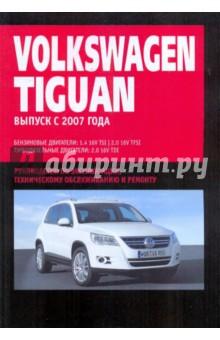 Руководство По Эксплуатации Wv Tiguan 2010 - фото 10