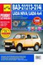 ВАЗ-21213, -21214i Lada Niva/Lada 4x4. Руководство по эксплуатации, тех. обслуж. и ремонту. С 1994 г