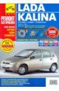Lada Kalina ВАЗ-11193, -11194 хэтчбек, -11183, -11184 седан, -11173, -11174 универсал