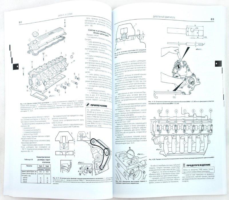 Иллюстрация 1 из 2 для BMW 5 серии: Профессиональное руководство по ремонту | Лабиринт - книги. Источник: Лабиринт