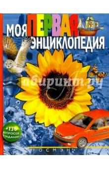 Гальперштейн Леонид Моя первая энциклопедия: Научно-популярное издание для детей