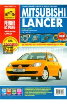 Mitsubishi Lancer: Руководство по эксплуатации, техническому обслуживанию и ремонту