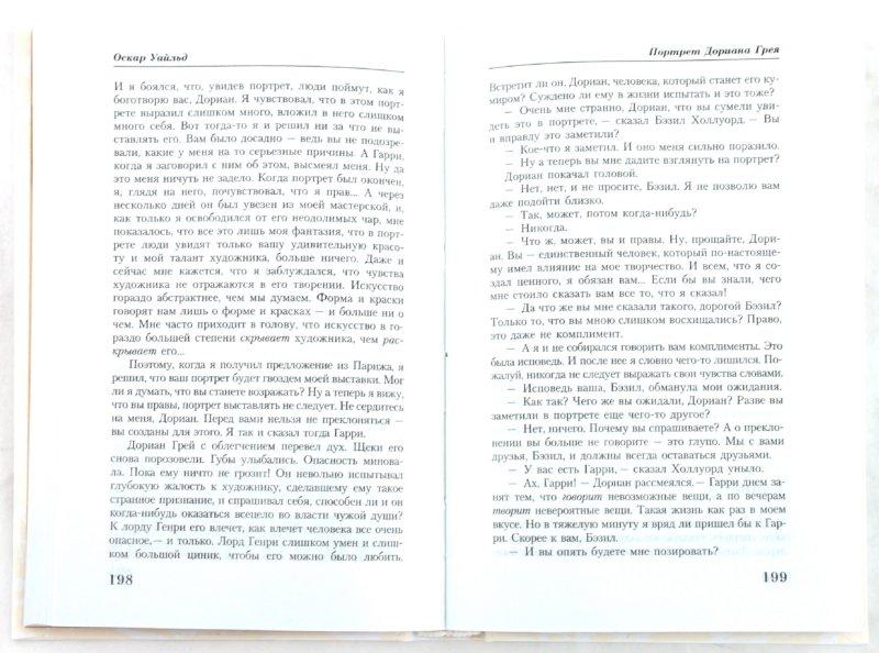 Иллюстрация 1 из 21 для Портрет Дориана Грея. Роман, повести, рассказы - Оскар Уайльд | Лабиринт - книги. Источник: Лабиринт