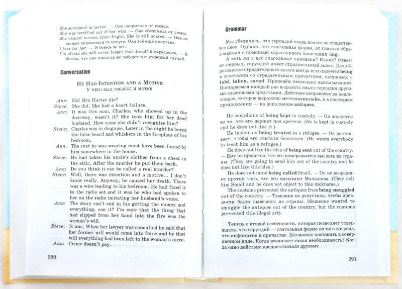 Иллюстрация 1 из 7 для Полезный английский - Константин Васильев | Лабиринт - книги. Источник: Лабиринт