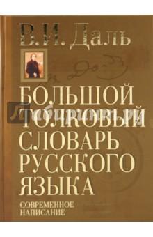 Большой толковый словарь русского языка: Современное написание: более 70 000 слов и выражений