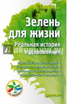 Зелень для жизни. Реальная история оздоровленияНетрадиционная медицина<br>Единственный способ сохранить здоровье - есть то, что не хочешь, пить то, что не любишь, и делать то, что не нравится, - говорил Марк Твен. Революция зеленых коктейлей полностью изменила это утверждение! Теперь в арсенале человечества появилось универсальное природное лекарство, не только полезное, но и вкусное.<br>Америку уже захлестнула зеленая волна. С каждым днем все больше людей начинают понимать, что ключ к здоровью - у них под ногами. Зелень - вот совершенная человеческая еда. Живительная сила хлорофилла совершает настоящие чудеса исцеления! Добавление зеленых коктейлей к диете любого человека дает оздоровительный эффект больший, чем сыроедение. При этом не нужно полностью менять привычную систему питания. Достаточно включить в рацион два-три вкусных зеленых коктейля, которые с удовольствием пьют даже дети.  <br>Реальные истории оздоровления людей по системе Виктории Бутенко!<br>