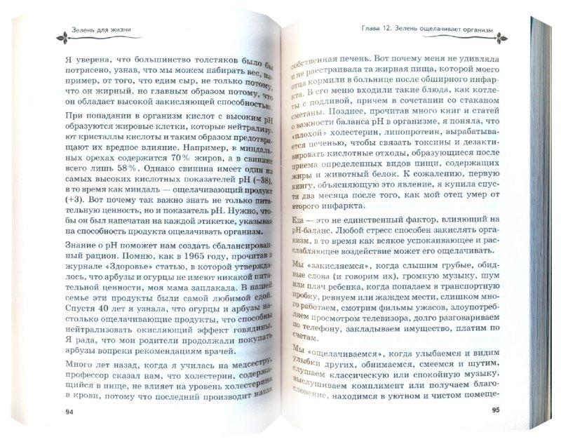 Иллюстрация 1 из 11 для Зелень для жизни. Реальная история оздоровления - Виктория Бутенко | Лабиринт - книги. Источник: Лабиринт