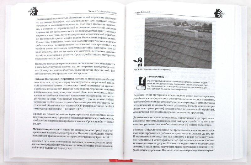 Иллюстрация 1 из 10 для Большая книга строительства и ремонта (+DVD с видеокурсом) - Евгений Симонов | Лабиринт - книги. Источник: Лабиринт