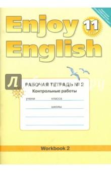 контрольные работы по английскому языку 8 класс: