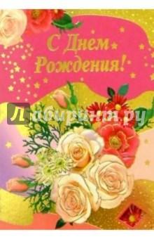 3КФ-025/День рождения/открытка-вырубка двойная