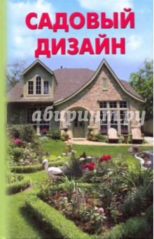 Садовый дизайнЛандшафтный дизайн<br>Предлагаемое издание познакомит всех желающих со всевозможными способами дизайна вашего садового участка. Вы узнаете о том, как возникли клумбы, какие существуют виды и способы их планировки. Книга содержит полезные советы и рекомендации по созданию неповторимых цветочных композиций, уходу за растениями и борьбе с вредителями, а также размножению растений и посеву семян.<br>