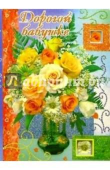 3Т-156/Дорогой бабушке/открытка-вырубка двойная
