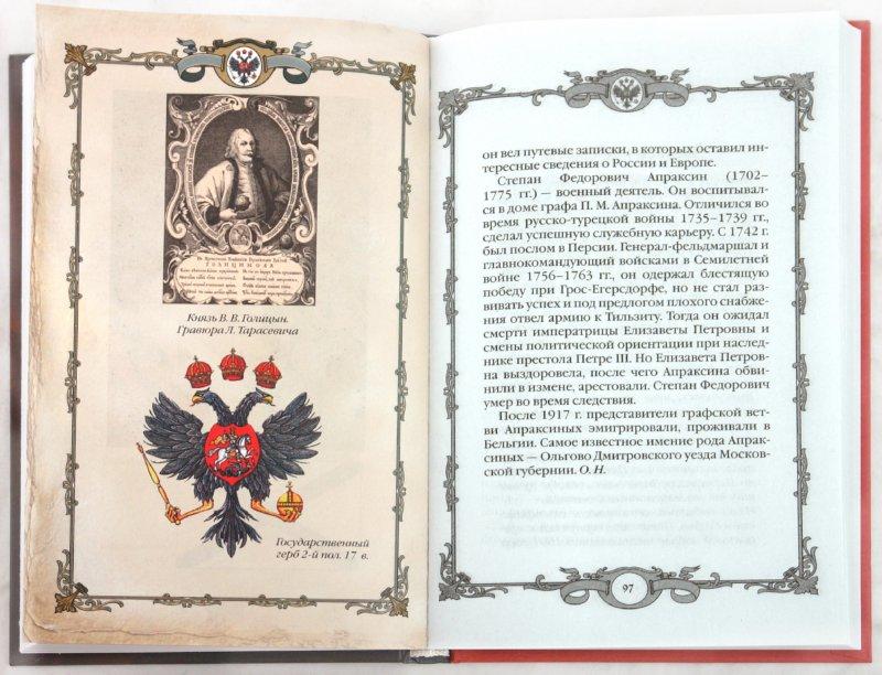 Иллюстрация 1 из 37 для Петр I. Начало преобразований (1682-1699 гг.) | Лабиринт - книги. Источник: Лабиринт