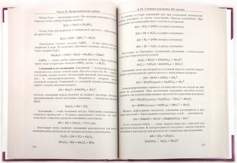 Иллюстрация 1 из 7 для Сборник задач и упражнений по химии. Школьный курс. 8-11 классы - Кузьменко, Еремин | Лабиринт - книги. Источник: Лабиринт