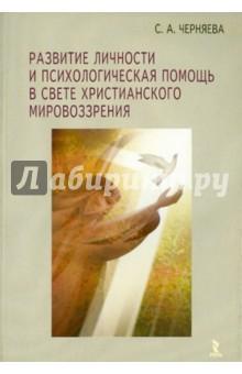 Развитие личности и психологическая помощь в свете христианского мировоззрения