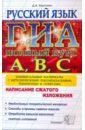 Русский язык. Подготовка к ГИА  ...