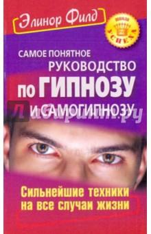 Самое понятное руководство по гипнозу и самогипнозу. Сильнейшие техники на все случаи жизни