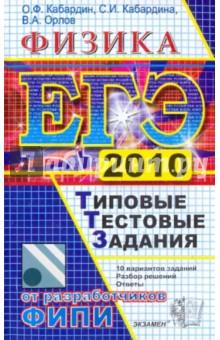 ЕГЭ 2010. Физика. Типовые тестовые задания