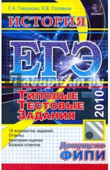 ЕГЭ 2010. История. Типовые тестовые задания