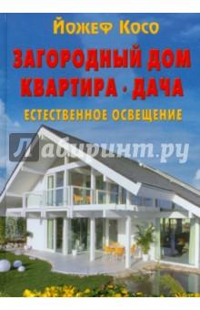 Загородный дом, квартира, дача: Естественное освещение
