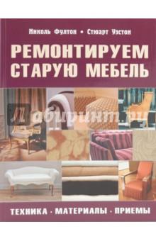 Ремонтируем старую мебель: Техника, материалы, приемы