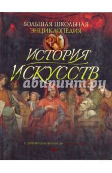 Большая школьная энциклопедия. История искусств с древних времен до классицизма