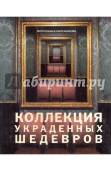 Хоупт Саймон Коллекция украденных шедевров
