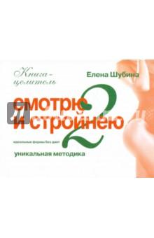 Шубина Елена Викторовна Идеальные формы без диет. Смотрю и стройнею-2