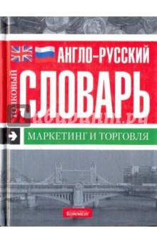 Англо-русский толковый словарь. Маркетинг и торговля