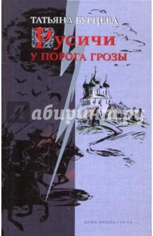 Бурцева Татьяна Константиновна Русичи. У порога грозы