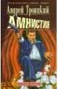 Троцкий Андрей Борисович. Амнистия
