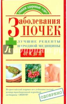Храмова Елена Юрьевна Заболевания почек. Лучшие рецепты народной медицины
