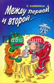 Кожевников А. Ю. Между первой и второй... Словарь алкогонимов