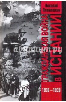Платошкин Николай Николаевич Гражданская война в Испании. 1936-1939 гг.