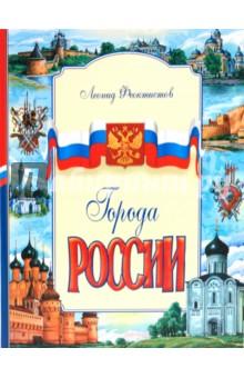 Феоктистов Леонид Александрович Города России