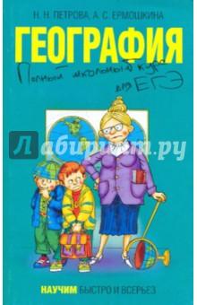 Петрова Наталья Николаевна, Ермошкина Алина Сергеевна География. Полный школьный курс для ЕГЭ