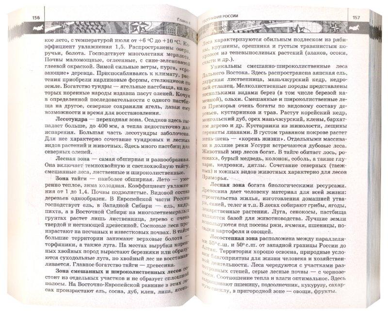 Иллюстрация 1 из 5 для География. Полный школьный курс для ЕГЭ - Петрова, Ермошкина | Лабиринт - книги. Источник: Лабиринт