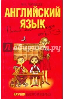 Чернышев Максим Александрович Английский язык. Полный школьный курс для ЕГЭ