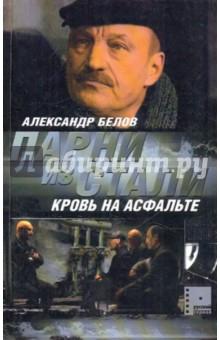 Белов Александр Парни из стали. Кровь на асфальте. Книга 2