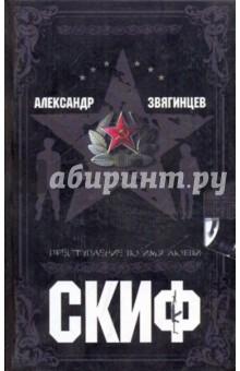 Звягинцев Александр Григорьевич Скиф. Преступление во имя любви