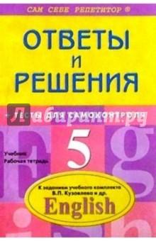 Английский язык: 5 класс: Подробный разбор заданий