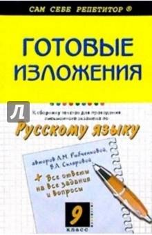 Готовые изложения из Сборн. текстов для проведения письменного экзамена по русс. яз. Л. Рыбченовой