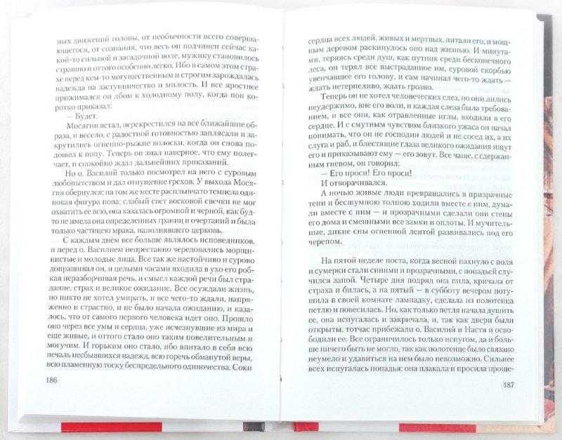 Иллюстрация 1 из 7 для Оригинальный человек и другие рассказы - Леонид Андреев | Лабиринт - книги. Источник: Лабиринт
