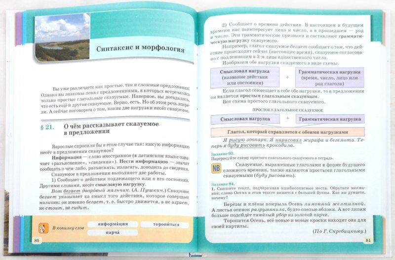 Окружающий мир 2 класс учебник поглазова шилин 2 часть читать